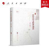 中华诗文精典诵读(视频书) 人民出版社