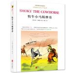 新课标国际大奖儿童书系:牧牛小马斯摩奇