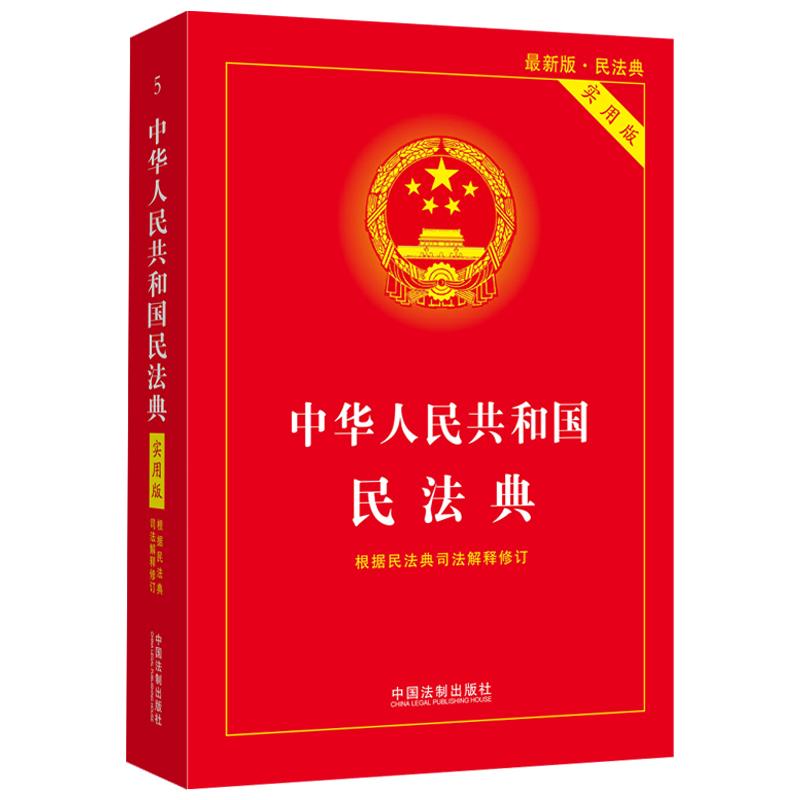 """中华人民共和国民法典(实用版)2020年6月新版 团购电话:4001066666转6 2020年6月新版 团购电话:4001066666转6。民法典是新中国首部以""""法典""""命名的法律,是新时代我国社会主义法治建设的重大成果,是为百姓生活量身定制的权利宝典。自2021年1月1日起施行。"""