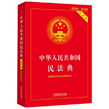 """中华人民共和国民法典(实用版)2021年1月起正式施行  团购电话:4001066666转6 2020年6月新版 团购电话:4001066666转6。民法典是新中国首部以""""法典""""命名的法律,是新时代我国社会主义法治建设的重大成果,是为百姓生活量身定制的权利宝典。自2021年1月1日起施行。"""