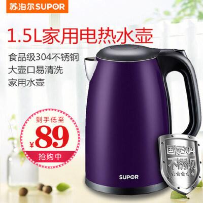 苏泊尔(SUPOR)电热水壶 304不锈钢水壶自动断电保温烧水壶 1.5L SWF15E06A 无缝304食品级 进口温控器 1.5L