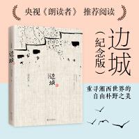 【包邮】边城(修订纪念典藏版) 沈从文集 一首哀婉凄美的田园牧歌 精选沈从文*具代表性的小说25篇 中国现代文学名作
