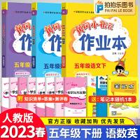 黄冈小状元作业本五年级上册语文数学英语全套3本人教版