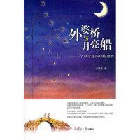 【二手旧书9成新】外婆桥与月亮船:一个中学生眼中的世界方靖阳9787309085952复旦大学出版社