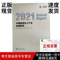 中国能源化工产业发展报告2021