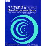 大众传播理论:基础、争鸣与未来(第3版)(翻译版)――新闻与传播系列教材