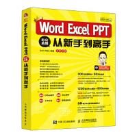 秋叶OfficeWordExcelPPT办公应用从新手到高手