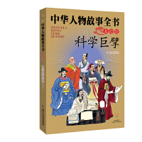 中华人物故事全书(美绘版)--科学巨擘(两张封面随机发放)