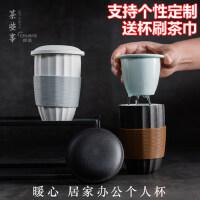 创意泡茶杯陶瓷过滤带盖办公室家用简约水杯茶水分离马克杯子定制