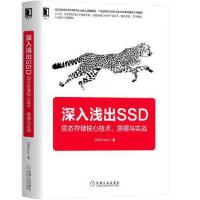 【二手书9成新】深入浅出SSD:固态存储核心技术、原理与实战SSDFans9787111599791机械工业出版社