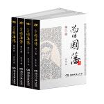曾国藩传(全4册)