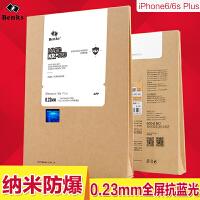 【全国包邮】benks iPhone6Plus钢化膜6s苹果Puls全屏全覆盖6p纳米防