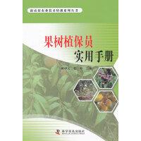 果树植保员实用手册