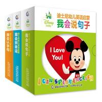 迪士尼幼儿英语启蒙 (我会拼单词、我会认字母、我会说句子)(3套套装)