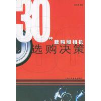 【旧书二手书8新正版】30种数码照相机选购决策 吴启海 9787532236121 上海人民美术出版社