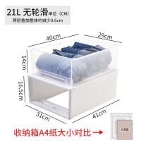 家用收纳箱抽屉式衣柜收纳盒特大号塑料玩具储物箱衣服整理箱子 买1送1(送5L)