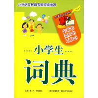 小学生词典 两个版本随机发货
