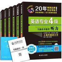 套装 备考2018 冲击波英语专业四级―专业4级语言知识/阅读/写作/听力/完形填空/听写满分200篇