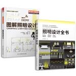 照明设计全书 +图解照明设计(套装2册)建筑装潢装修材料与施工 照明设计基础用书教材教辅