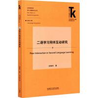 二语学习同伴互动研究 外语教学与研究出版社
