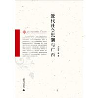 近代社会思潮与广西