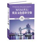 每天读点英文英美文化常识全集