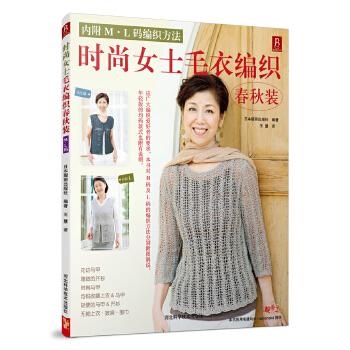 时尚女士毛衣编织春秋装
