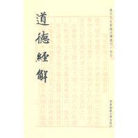 道德经解(历代文史要籍注释选刊)