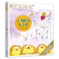 快乐鸟系列注音童话故事:小狮子毛儿冬