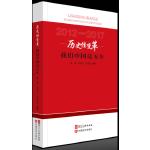历史性变革――我们中国这五年