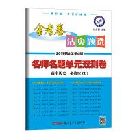 活页题选 名师名题单元双测卷 必修3 历史 YL(岳麓版)(2019版)--天星教育