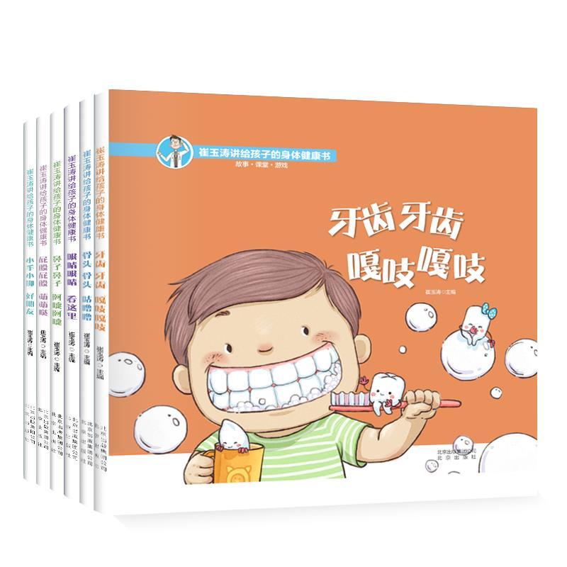 崔玉涛讲给孩子的身体健康书(套装6册) 崔神2019年全新力作,当当网独家首发 崔玉涛首部儿童绘本,深入浅出的讲解身体健康知识