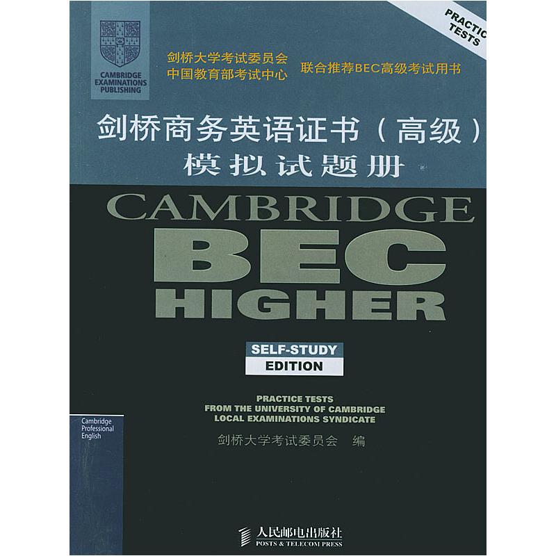 剑桥商务英语证书<高级>模拟试题册