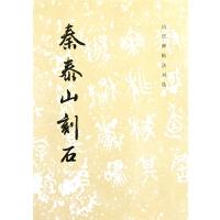 秦泰山刻石/历代碑帖法书选
