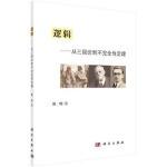 【XSM】 逻辑 熊明 科学出版社有限责任公司 9787030477026