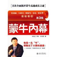 [二手旧书9成新] 蒙牛内幕 张治国 9787301091753 北京大学出版社