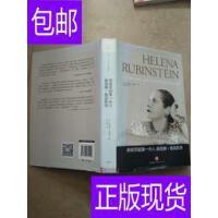 [二手旧书9成新]美容帝国*:赫莲娜・鲁宾斯坦【实物图片?