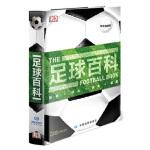 DK足球百科(中文典藏版)