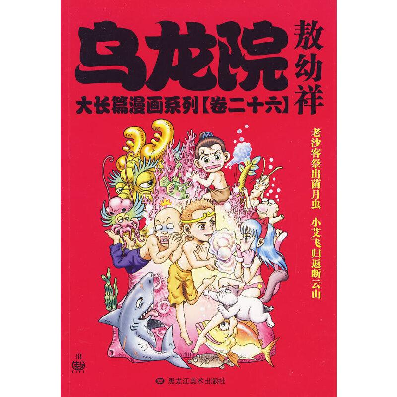 乌龙院大长篇系列26卷(大开本)