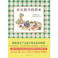 关注孩子的目光(出版16年持续位居日本家教书排行前列,北京浙江广东十几个省市家长传阅推荐,让孩子拥有自我提升与修复的正