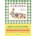 关注孩子的目光(出版16年持续位居日本家教书排行前列,北京浙江广东十几个省市家长传阅推荐,让孩子拥有自我提升与修复的正能量,过上幸福独立的生活)