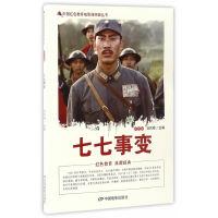 中国红色教育电影连环画丛书--七七事变