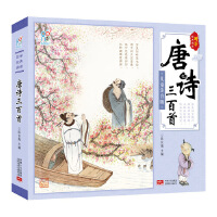 海润阳光 国学经典诵读:唐诗三百首