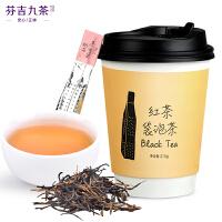 芬吉悦茶杯红茶接待会议办公方便快捷用原叶茶