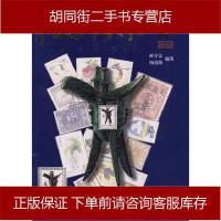 【二手旧书8成新】中国集邮百科知识 耿守忠 华夏出版社 9787508013978