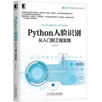 【正版特价】Python人脸识别:从入门到工程实践|232376