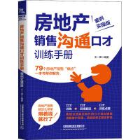 房地产销售沟通口才训练手册 案例实操版 中国铁道出版社有限公司