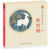 中国优秀图画书典藏系列・第二辑1:张世明(全四册)