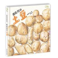 我爱蔬菜系列:圆鼓鼓的土豆