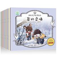 全8册有声伴读柳林风声故事绘本儿童暖心故事书宝宝睡前故事世界经典童话故事书